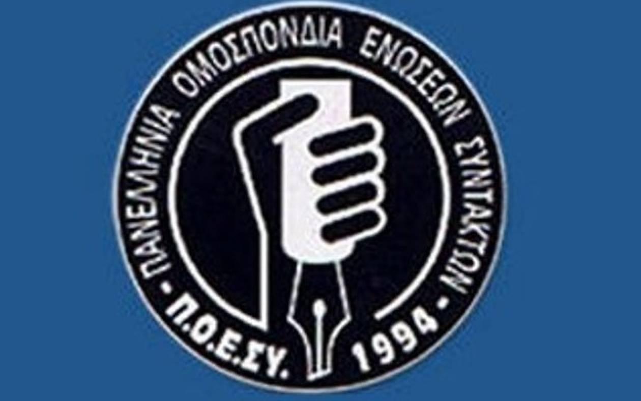 Συλλαλητήριο για την ΕΡΤ στις 7 Νοεμβρίου στο Ραδιομέγαρο