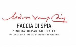 Μάνος Χατζιδάκις - Faccia Di Spia: νέα δισκογραφική έκδοση