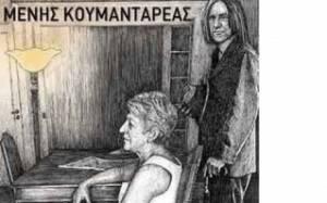 Ο θησαυρός του χρόνου - Μένης Κουμανταρέας: Κριτική βιβλίου