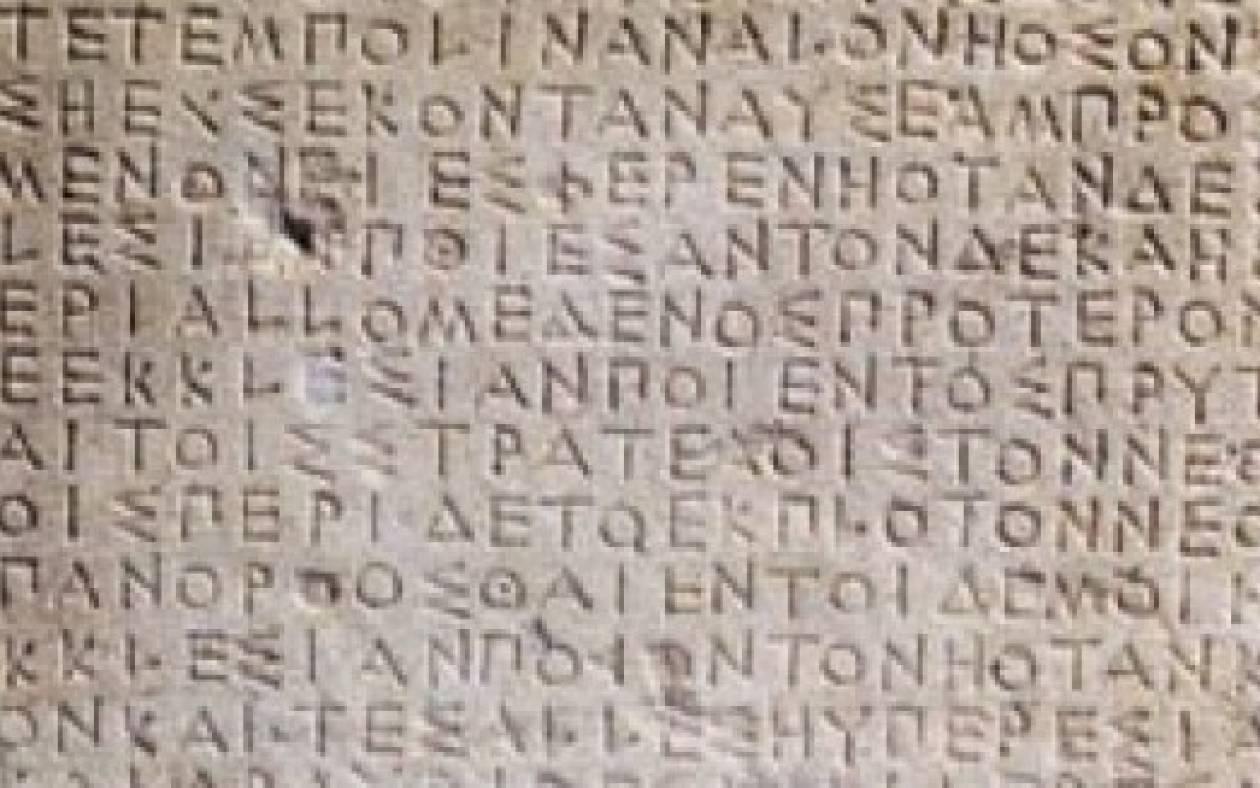 Αποτέλεσμα εικόνας για αρχαία ελληνική γλώσσα