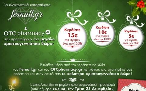 Το Femall.gr και το OTCPharmacy.gr γιορτάζουν και μοιράζουν!