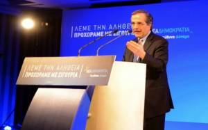 Σαμαράς: Ο ΣΥΡΙΖΑ θα μας οδηγήσει εκτός ευρώ