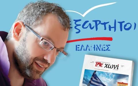 Αποτελέσματα εκλογών 2015: Πρώτος ο Χρηστοφορίδης στην Α΄ Πειραιά με τους ΑΝΕΛ