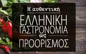 «Η αυθεντική Ελληνική Γαστρονομία ως προορισμός»