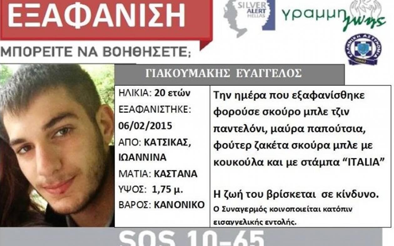 Πειραιάς: Μαζική κινητοποίηση για να βρεθεί ο Βαγγέλης Γιακουμάκης