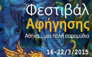 2ο Φεστιβάλ Αφήγησης: Αθήνα… μια πόλη Παραμύθια