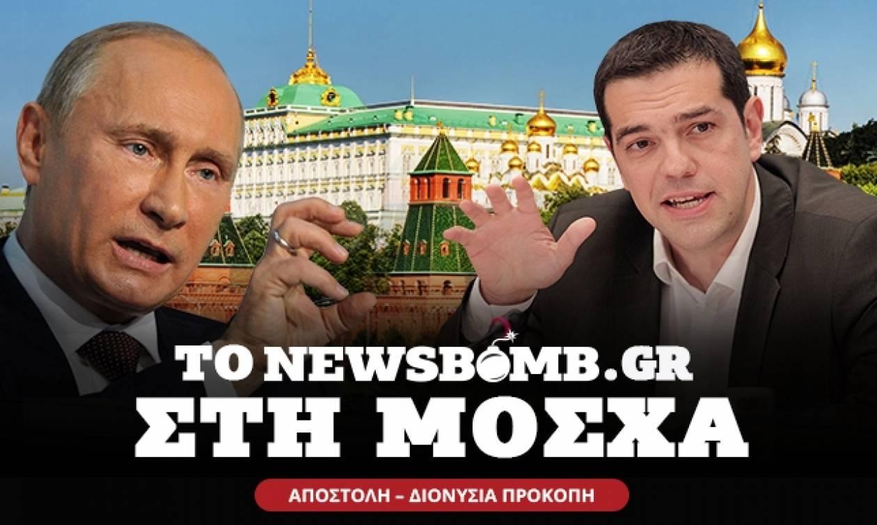 Επίσκεψη στη Μόσχα - Ο Τσίπρας βάζει την Ελλάδα στο γεωπολιτικό παιχνίδι
