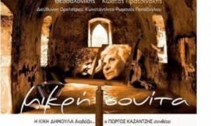 Συναυλία της ΣΟΔΘ για τη Κική Δημουλά στο Μέγαρο Μουσικής Θεσσαλονίκης