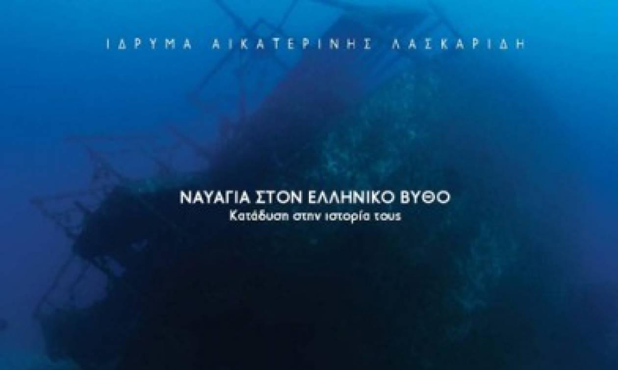 Ναυάγια στον Ελληνικό βυθό: Παρουσίαση στο Ίδρυμα Αικατερίνης Λασκαρίδη