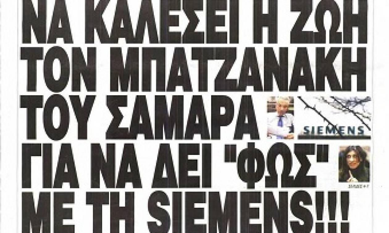 Ιδού το σκάνδαλο Siemens, ιδού και ο... Σέκερης!