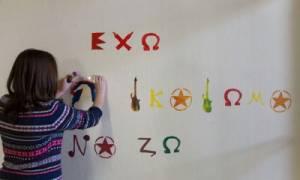 Ο Καβάφης πάει σχολείο μαζί με τη Στέγη Γραμμάτων και Τεχνών