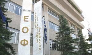 Έκκληση ΕΟΦ για ορθολογική διαχείριση των φαρμάκων