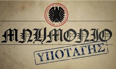 Μνημόνιο 3: Ξεχάστε την Ελλάδα που ξέρατε!