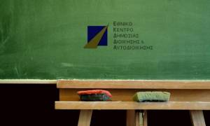 Βερναδάκης: Αναβάθμιση του Εθνικού Κέντρου Δημόσιας Διοίκησης και Αυτοδιοίκησης