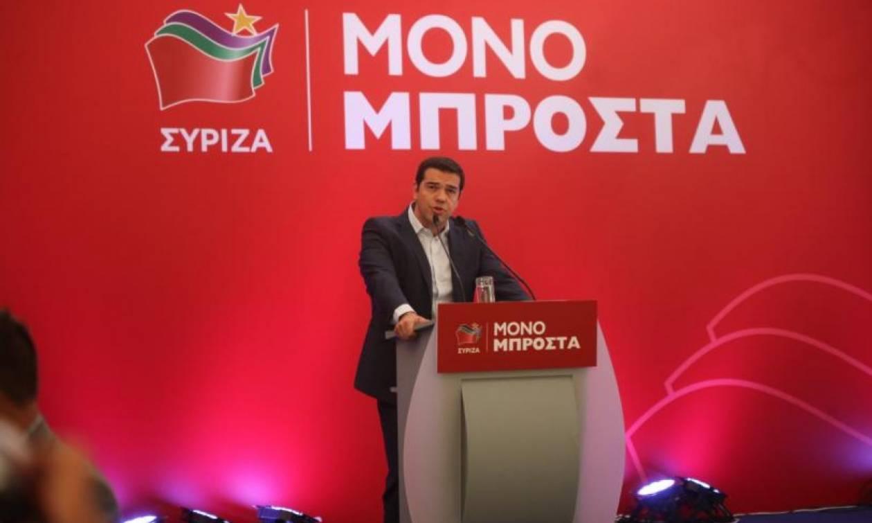 Εκλογές 2015 - Αυτό είναι το κυβερνητικό πρόγραμμα του ΣΥΡΙΖΑ