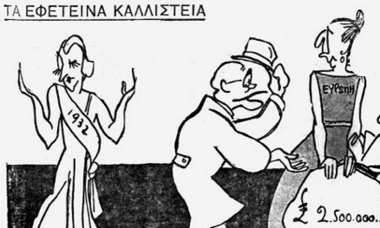 Σαν σήμερα το 1843  η πτωχευμένη Ελλάδα αναγκάζεται να υπογράψει το «μνημόνιο»