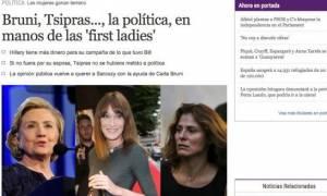 El Mundo: Χίλαρι Κλίντον, Κάρλα Μπρούνι και Μπέτυ Μπαζιάνα - Οι ισχυρές Πρώτες Κυρίες