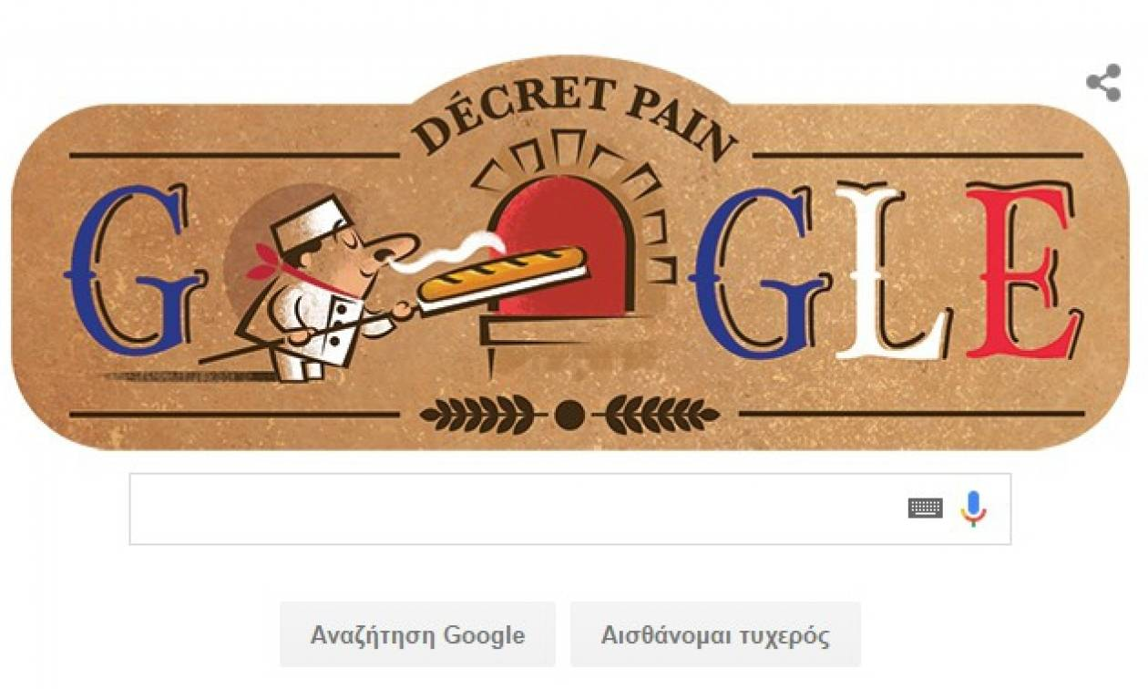 Μπαγκέτα: Η Google τιμά την 22 δεύτερη επέτειο της γαλλικής φρατζόλας με Google Doodle