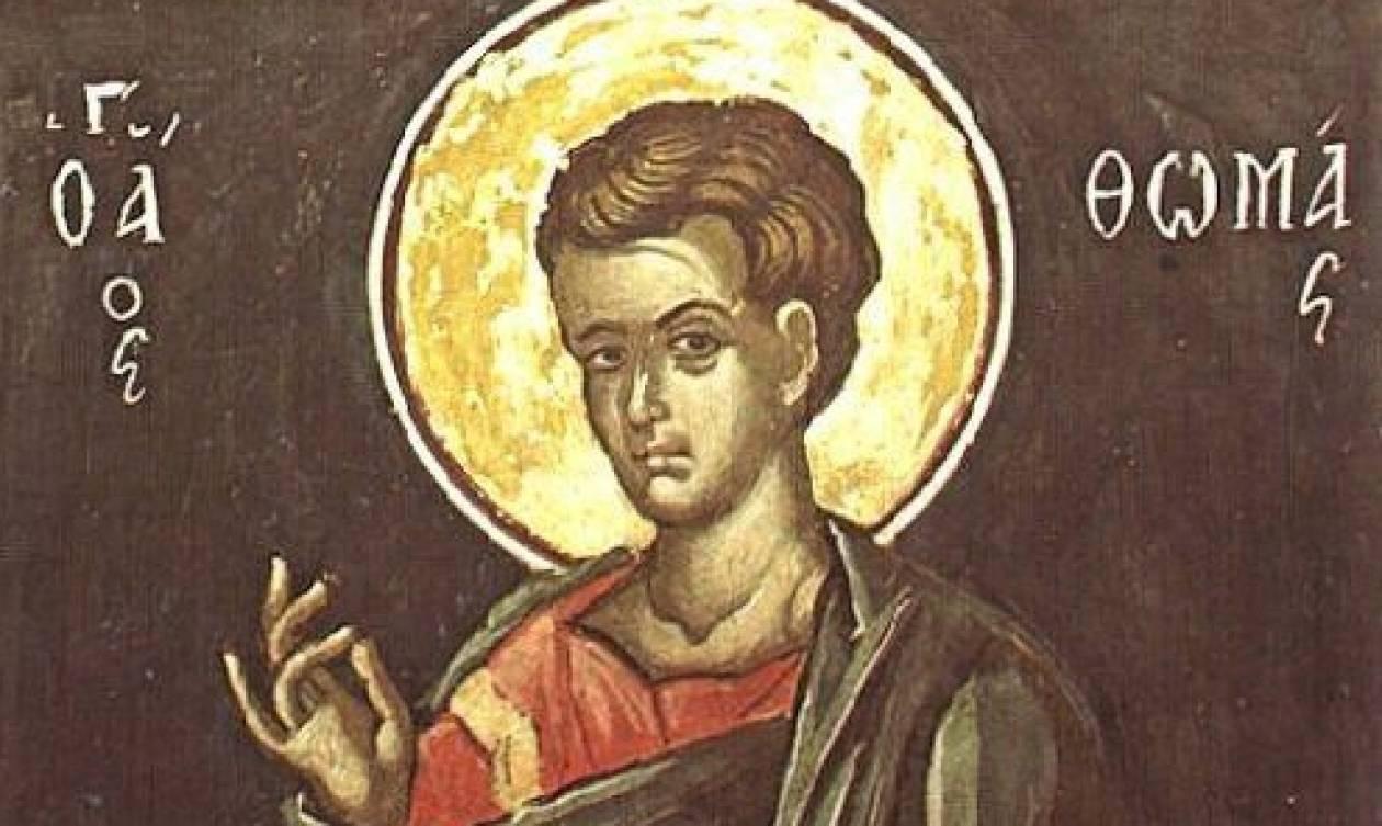 ΧΡΟΝΙΑ ΠΟΛΛΑ: Εορτή του Αγιου Θωμά του Απόστολου