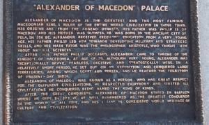 Ξέφυγαν οι Σκοπιανοί: Ονόμασαν «Αλέξανδρος» το αρχαιολογικό μουσείο