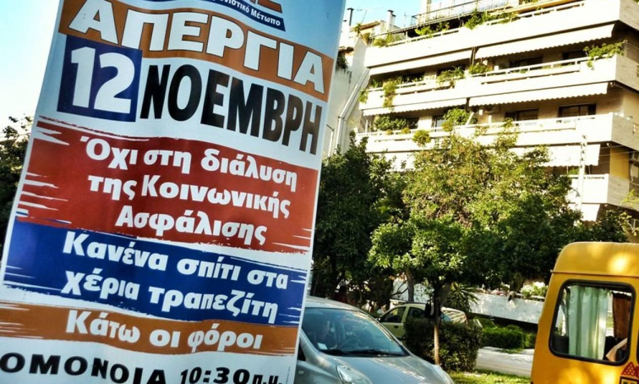 Το ανέκδοτο της ημέρας!!! Κάλεσμα ΣΥΡΙΖΑ για μαζική συμμετοχή στην απεργία της Πέμπτης (12/11) κατά της πολιτικής… ΣΥΡΙΖΑ!