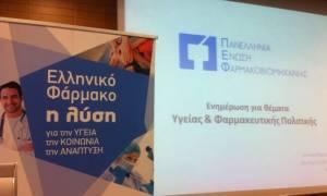 ΠΕΦ: Φιάσκο η διαπραγμάτευση – Μη αναστρέψιμη η καταστροφή για το ελληνικό φάρμακο
