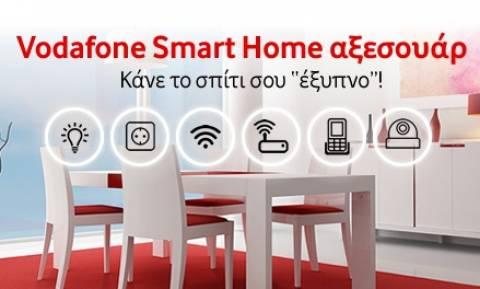 Αξεσουάρ για το «έξυπνο σπίτι» από τη Vodafone