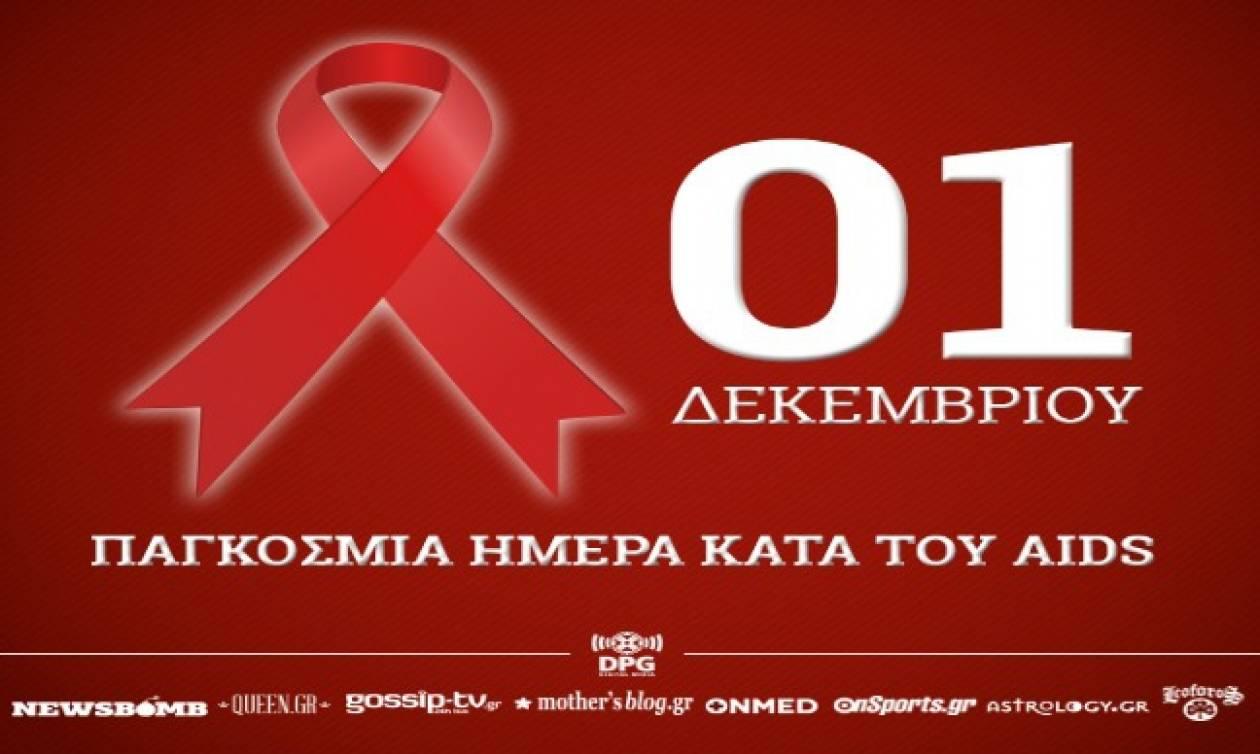 Παγκόσμια Ημέρα κατά του AIDS: «Ας τελειώνουμε με το AIDS μέχρι το 2030»