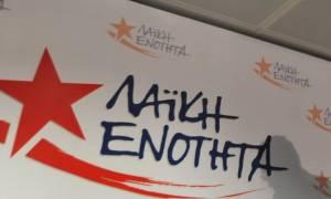 ΛΑΕ: Ο Τσίπρας τραυλίζει στο κόμμα του με το παλιό λεξιλόγιο του ΣΥΡΙΖΑ