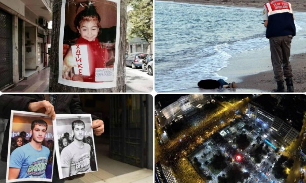 Ανασκόπηση 2015: Τα γεγονότα που συγκλόνισαν την Ελλάδα (pics+videos)