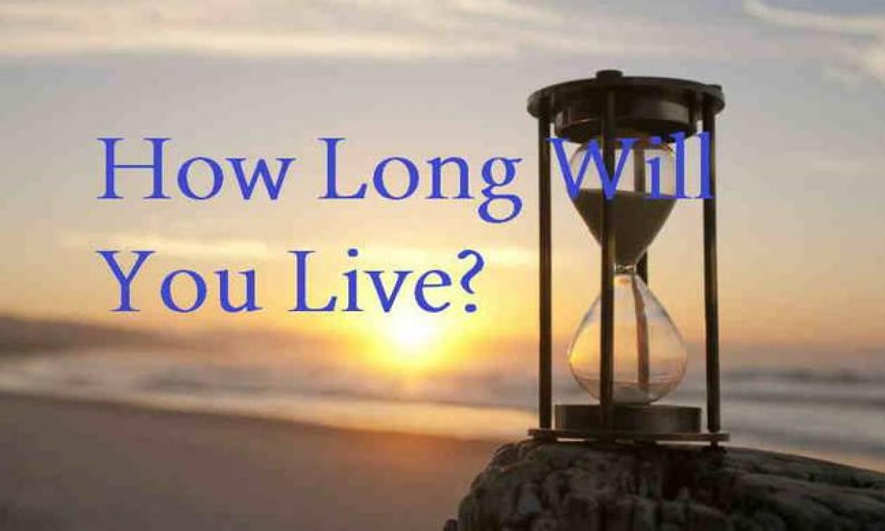 Πόσα χρόνια θα ζήσεις; Μάθε τώρα, κάνοντας αυτό το τεστ!