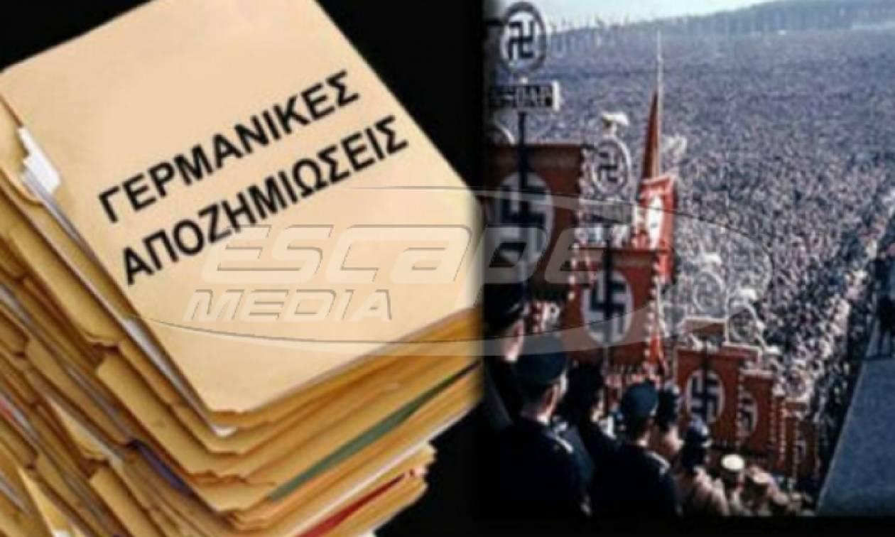 ΕΙΔΗΣΗ ΠΟΥ ΟΛΟΙ ΑΠΟΣΙΩΠΟΥΝ⠅ 《Αν η Ελλάδα διεκδικήσει τις Γερμανικές Αποζημιώσεις θα...》