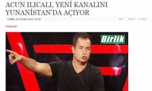 Είδηση - βόμβα: Θέλουν οι Τούρκοι ελληνικό κανάλι;