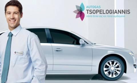 Υγραεριοκίνηση Tsopelogiannis, από 13€/μήνα και 15 χρόνια εγγύηση! Ακόμη το σκέφτεστε;