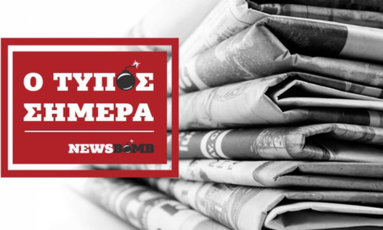 Εφημερίδες: Διαβάστε τα σημερινά (22/02/2016) πρωτοσέλιδα
