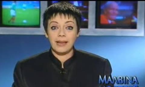 Η προφητική εκπομπή της Μαλβίνας για τα Σκόπια (video)