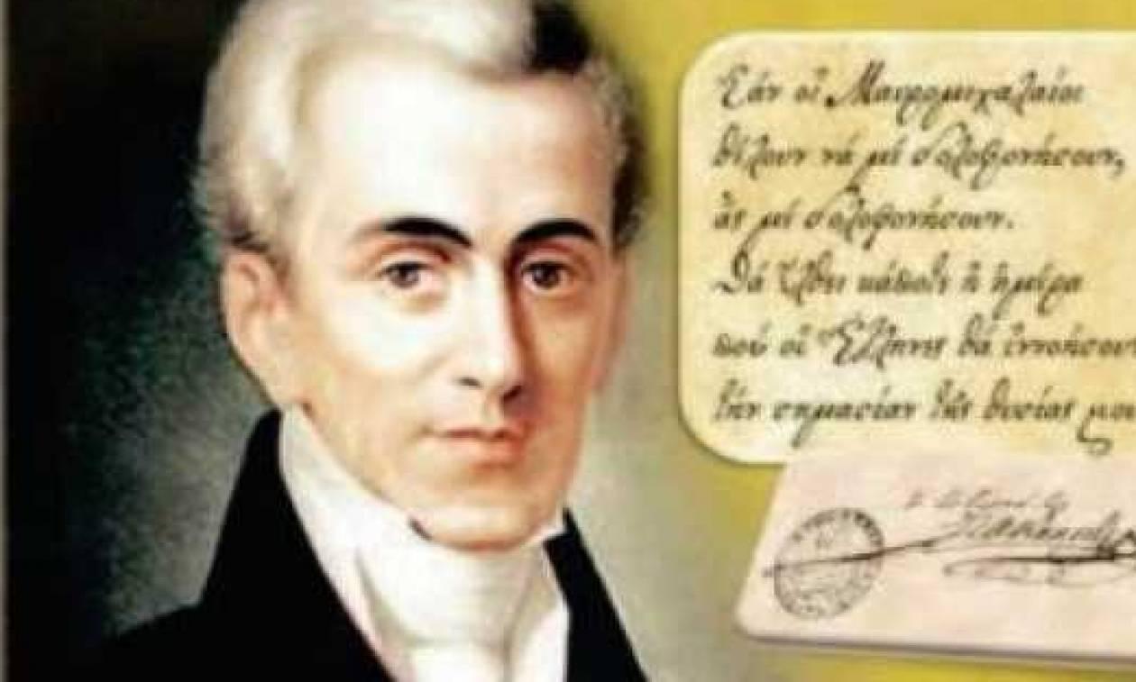 Δήμος Πεντέλης: Διάλεξη για τον Καποδίστρια