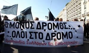 ΑΔΕΔΥ: Συγκέντρωση διαμαρτυρίας το απόγευμα, για τη διαπραγμάτευση