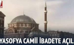 Οι Τούρκοι άνοιξαν την Αγία Σοφιά τζαμί (video)