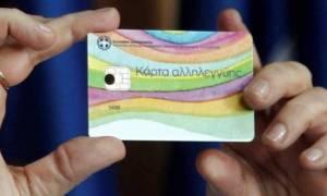 Κάρτα σίτισης, επίδομα ενοικίου και δωρεάν ρεύμα: Δόθηκε και επίσημα παράταση