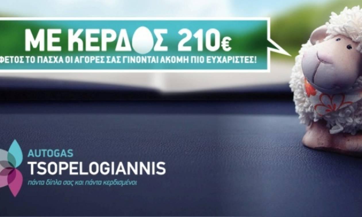 Φέτος το Πάσχα η Autogas Tsopelogiannis σας κάνει 210 € δώρο με κάθε εγκατάσταση!