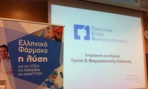 Έρευνα: Οκτώ στους δέκα Έλληνες εμπιστεύονται τα ελληνικά φάρμακα