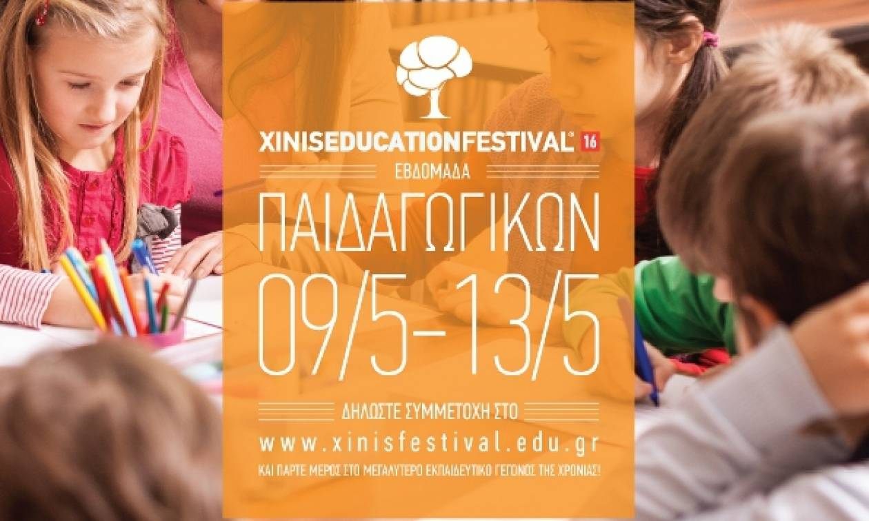 Xinis Education Festival 2016: 9-13 Μαΐου η Εβδομάδα Παιδαγωγικών με 10 δωρεάν σεμινάρια