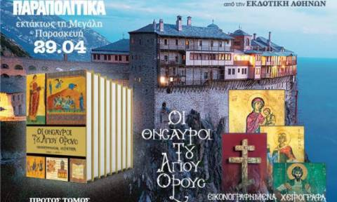 Οι Θησαυροί του Αγίου Όρους: Την Μ. Παρασκευή στα Παραπολιτικά