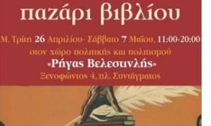 Πασχαλινό Παζάρι βιβλίου στο Άρδην
