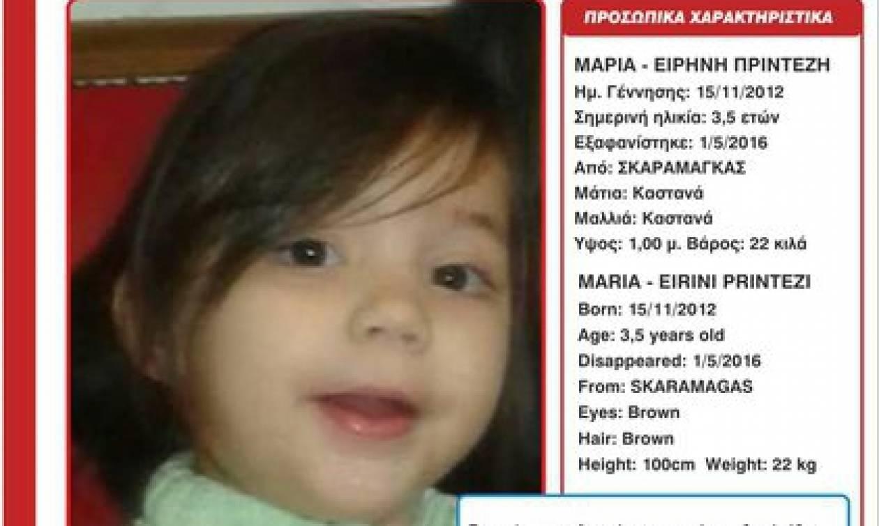 Βρέθηκε η μικρή Μαρία που είχε εξαφανιστεί χθες στον Σκαραμαγκά
