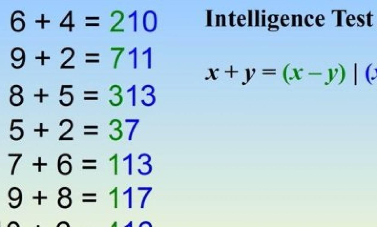 Τεστ: Μόνο όσοι έχουν IQ πάνω από 150 μπορούν να το λύσουν!