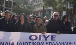 Απεργιακή συγκέντρωση της ΟΙΥΕ στις 8 Μαΐου στην πλατεία Κλαυθμώνος