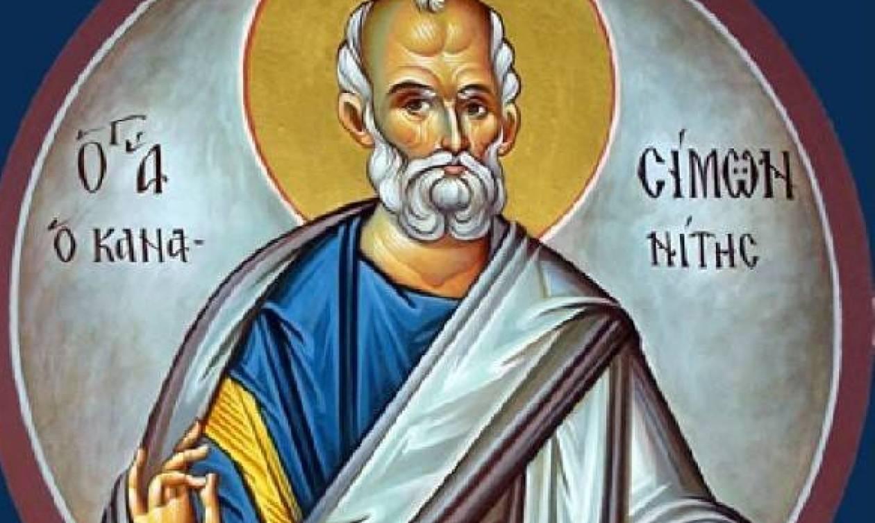 Eορτάζει σήμερα (10/5) ο Άγιος Απόστολος Σίμων, ο Ζηλωτής