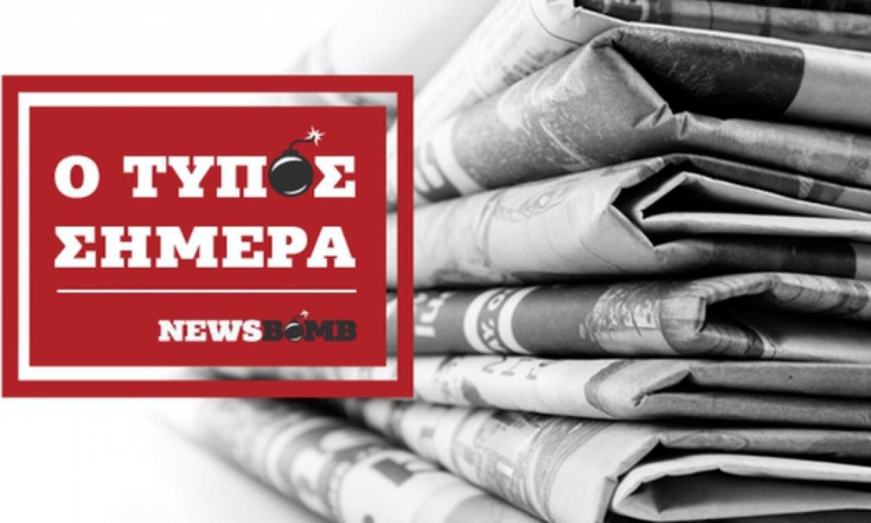 Εφημερίδες: Διαβάστε τα σημερινά (12/05/2016) πρωτοσέλιδα